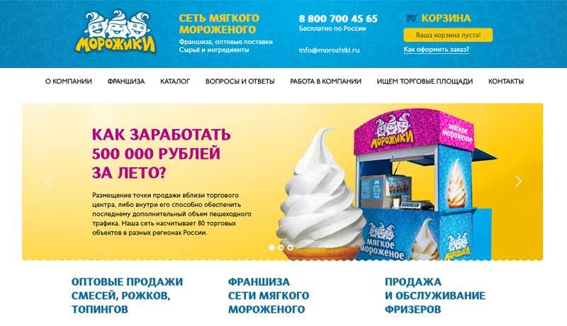 Morozhiki.jpg