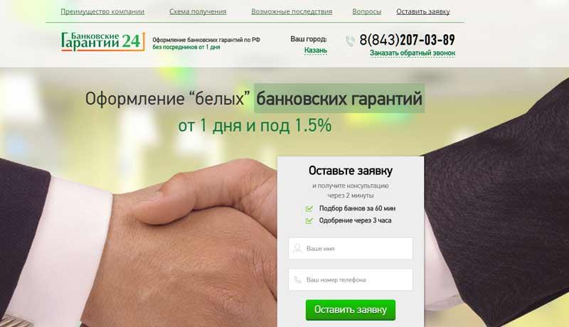 Bankovskie-garantii.jpg