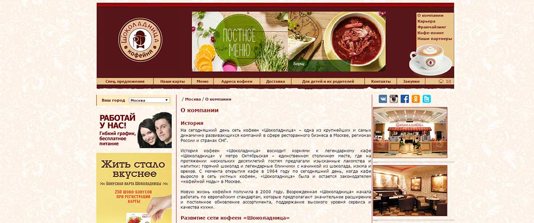 Сайт компании Шоколадница