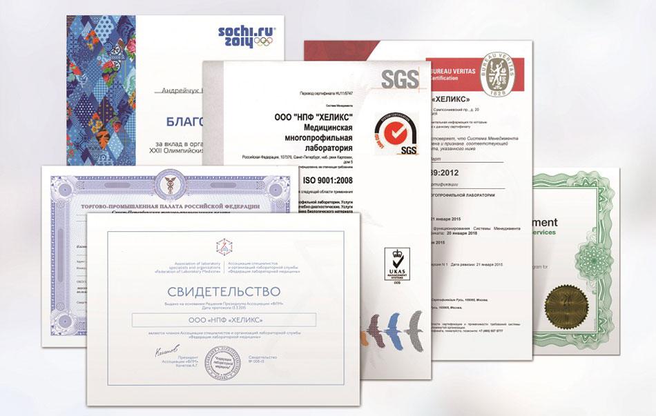 Сертификаты бренда Хеликс