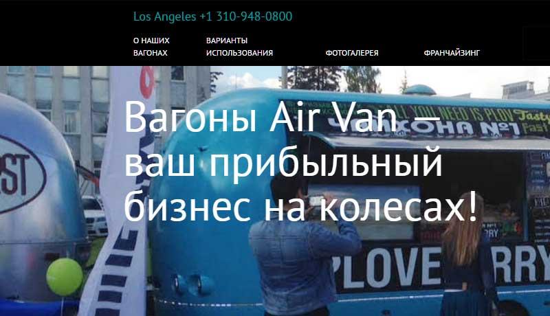 Air-Van.jpg
