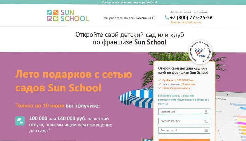 Franshiza-detskij-sad-Sanskul-Sun-School.jpg