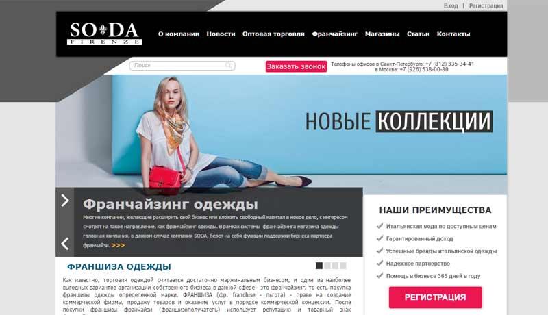 Franshiza-italyanskaya-odezhda.jpg