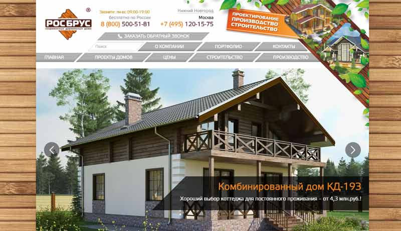 Stroitelstvo-derevyannyh-domov.jpg