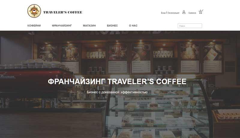 kafe-Trevels.jpg