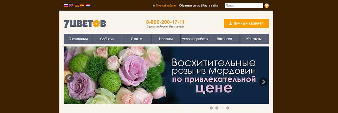 Цветочный бизнес с нуля.