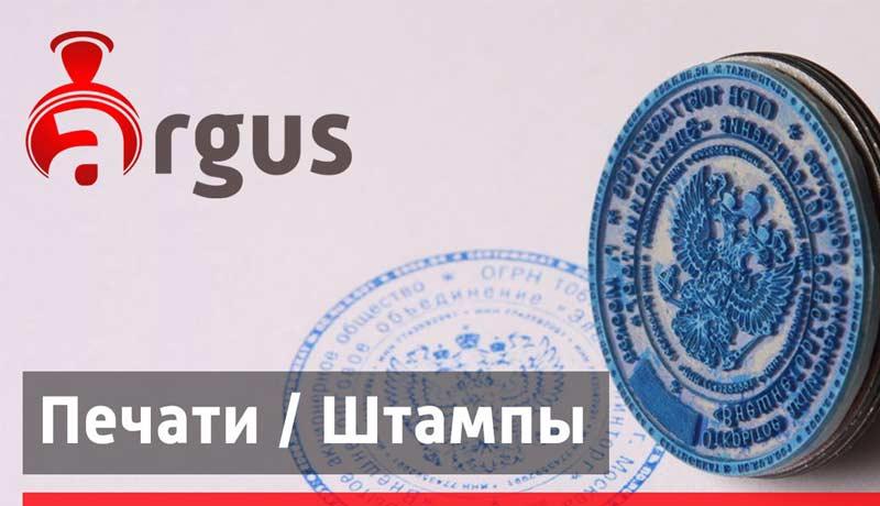 Argus-pechati-i-shtampy.jpg