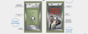 Реклама в лифтах домов