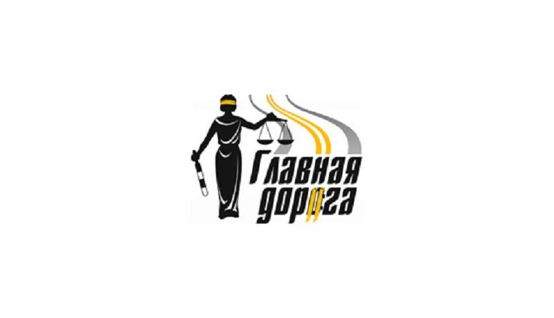 Logotip-Glavnaya-doroga.jpg