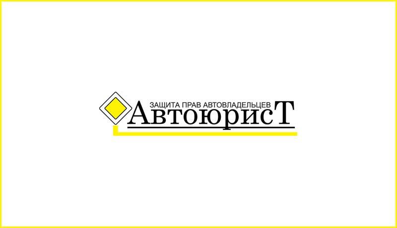 Avtoyurist-logotip.jpg