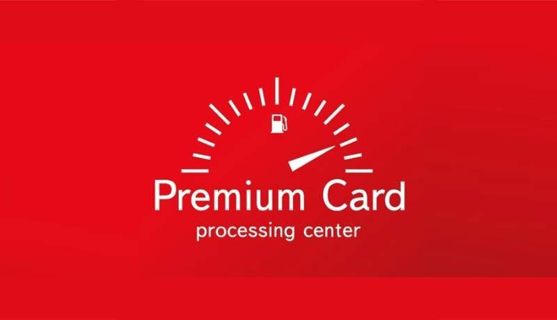 Premium Сard – универсальные топливные карты для юридических лиц