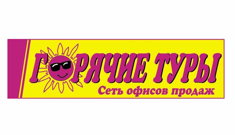 Logotip-Goryachie-tury.jpg