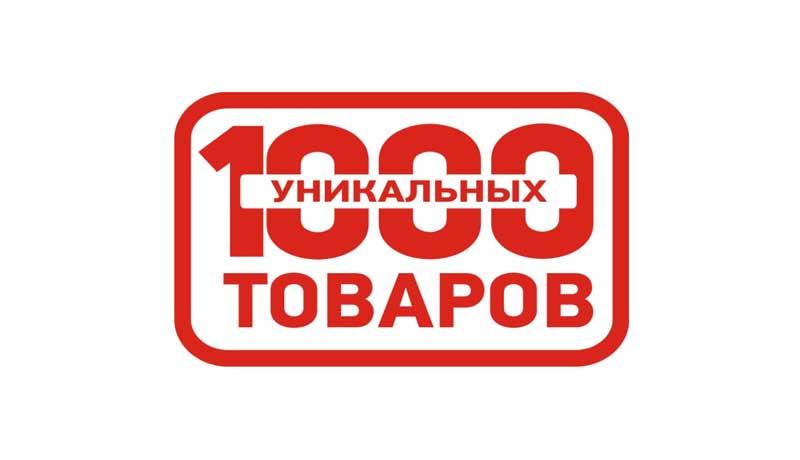 1000-tovarov.jpg