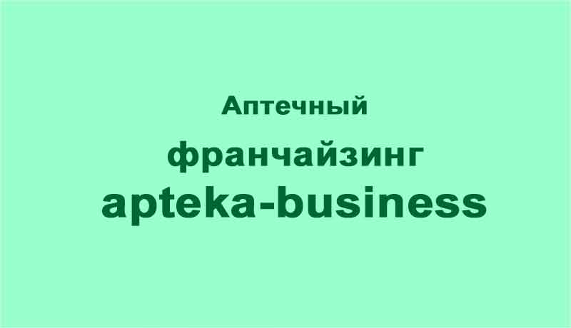apteka-business.jpg