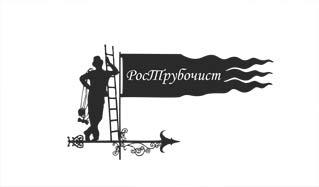 RosTrubochist_logo.jpg
