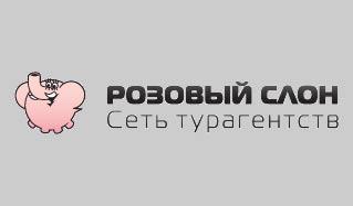 Rozovyj-Slon_logotip.jpg