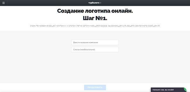 Турболого_1