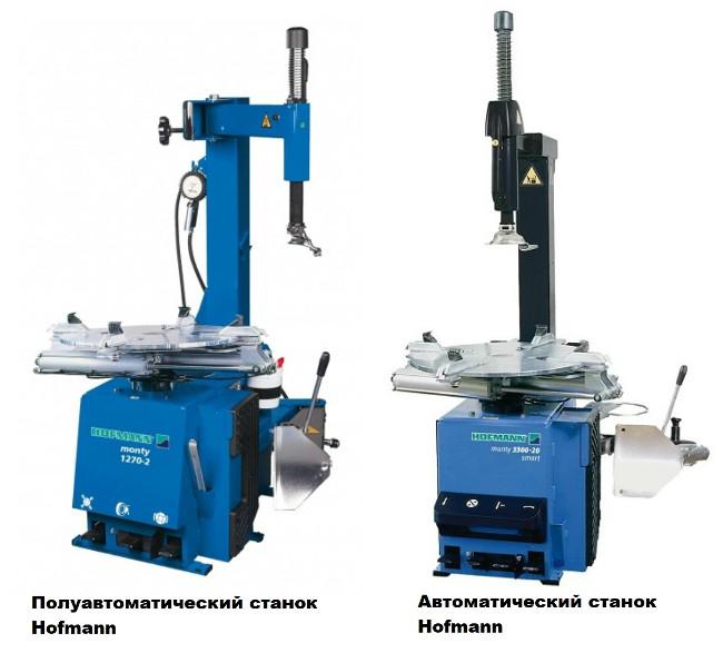 Оборудование для шиномонтажа Hofmann