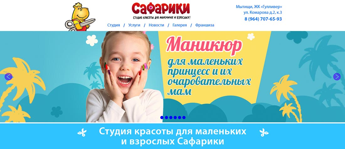 Сафарики_франшиза