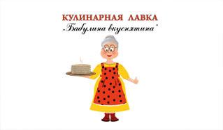Babushkina-vkusnyatina_logo.jpg