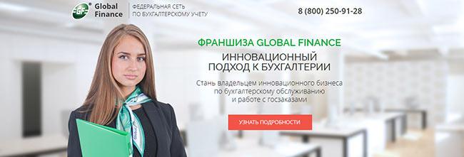 Бухгалтерия глобал финанс
