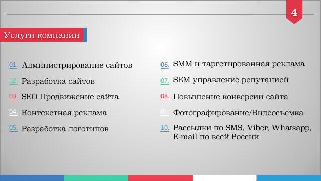 РКК Инкейс_2