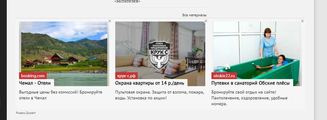 Реклама в Яндексе