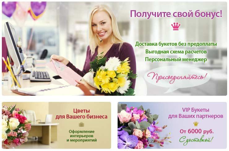Счастливый букет для бизнеса