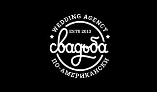 Svadebnoe-agentstvo_logotip.jpg