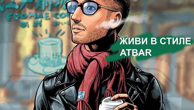 atbart-кофе