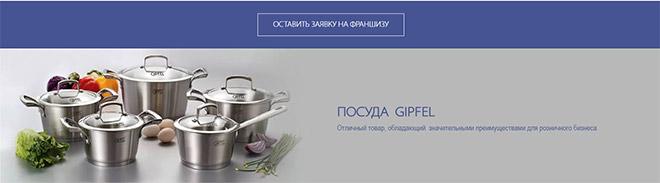 gipfel-franshiza_zayvka