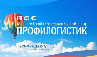 profilogistik_logo.jpg