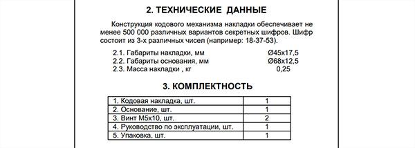 Технические данные накладки НК-1