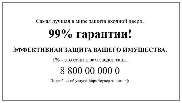 листовка_накладка