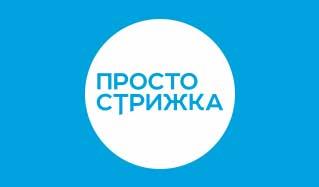 logo_prosto_strizhka.jpg