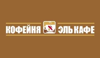 El-kafe_logotip.jpg
