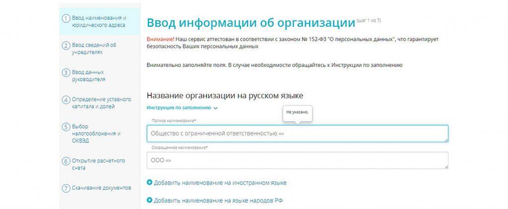 Открываем ООО с сервисом Моё дело_1