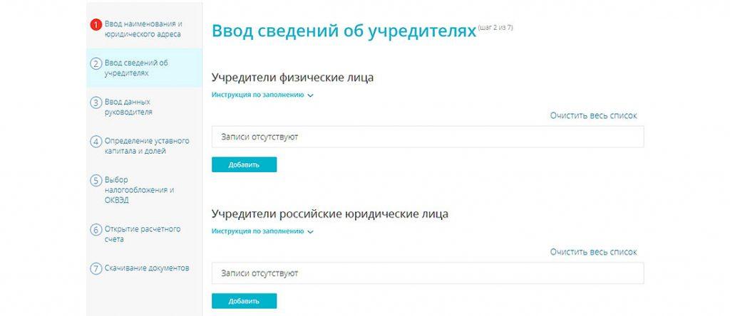 Открываем ООО с сервисом Моё дело_2