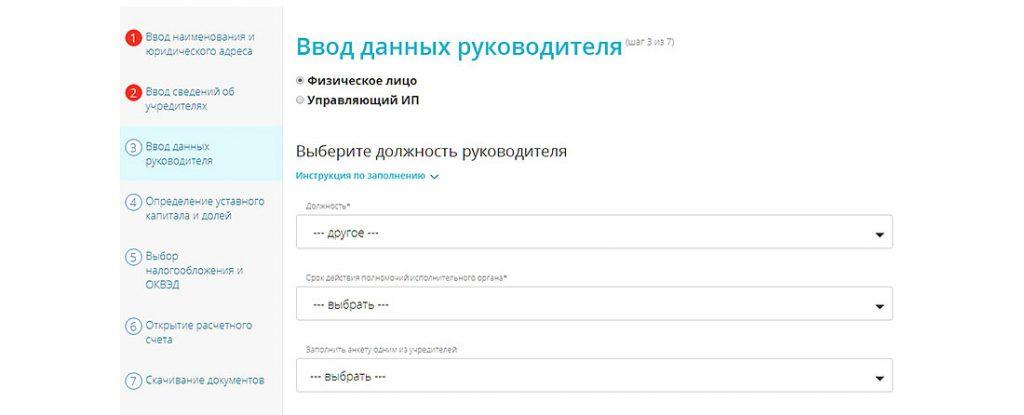 Открываем ООО с сервисом Моё дело_3
