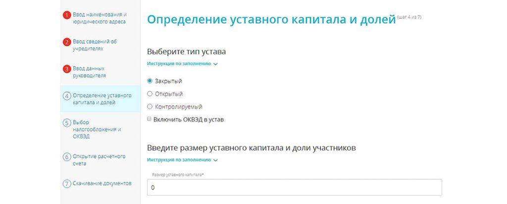 Открываем ООО с сервисом Моё дело_4