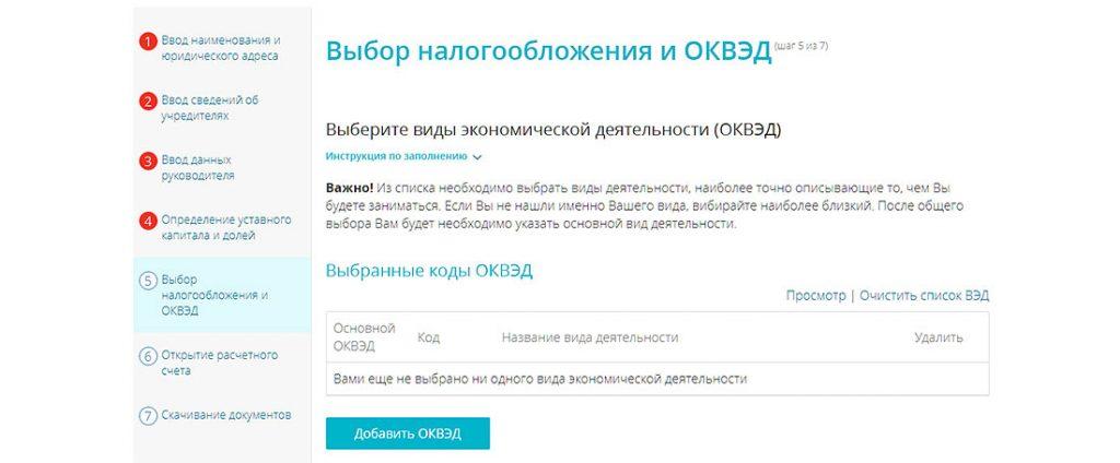 Открываем ООО с сервисом Моё дело_5