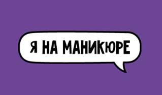 Logotip_YA-na-manikyure.jpg