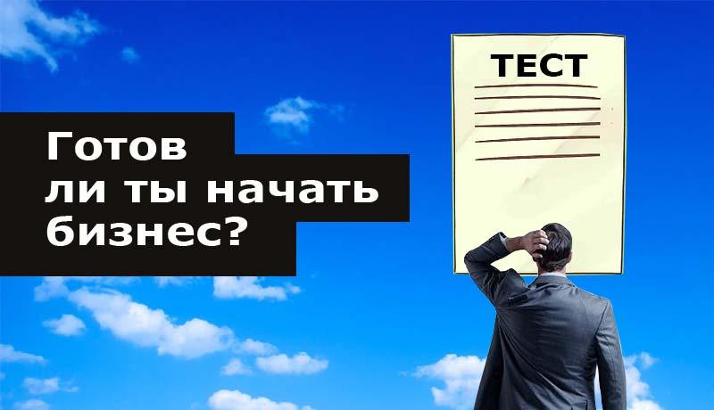 Test-Nachat-biznes.jpg